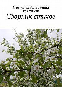 Светлана Трясугина - Сборник стихов