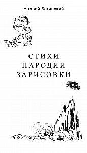 Андрей Багинский -Стихи. Пародии. Зарисовки