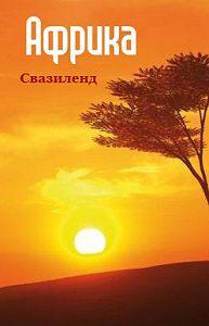 Илья Мельников -Южная Африка: Свазиленд