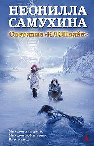 Неонилла Самухина -Операция «КЛОНдайк»