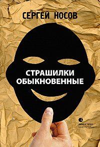 Сергей Носов -Страшилки обыкновенные