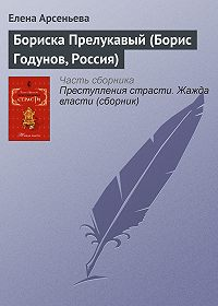 Елена Арсеньева -Бориска Прелукавый (Борис Годунов, Россия)