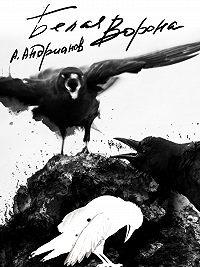 Александр Андрианов -«Белая ворона»