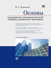 Вячеслав Буланов -Основы социально-экономической теории развития человека. Монография