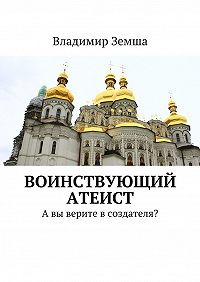 Владимир Земша -Воинствующий атеист. Авы верите всоздателя?