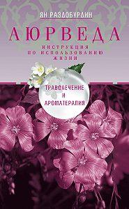 Ян Раздобурдин -Аюрведа. Траволечение и ароматерапия