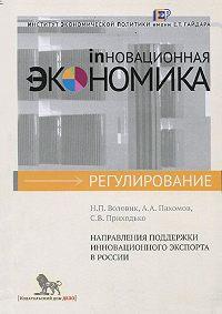 С. Приходько, Н. Воловик, А. Пахомов - Направления поддержки инновационного экспорта в России