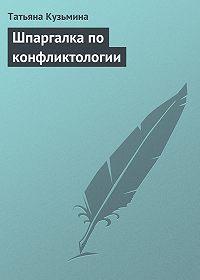 Татьяна Кузьмина -Шпаргалка по конфликтологии