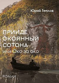 Юрий Теплов -«Прииде окоянный сотона», или ОКО заОКО. Роман