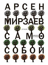 Арсен Мирзаев - Само собой