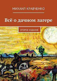 Михаил Кравченко -Всё о дачном лагере. Второе издание