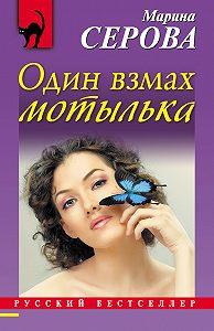 Марина Серова -Один взмах мотылька