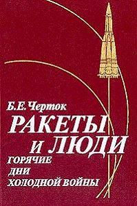Борис Черток -Ракеты и люди. Горячие дни холодной войны