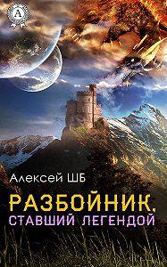 Алексей ШБ -Разбойник, ставший легендой