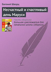 Евгений Шварц -Несчастный и счастливый день Маруси
