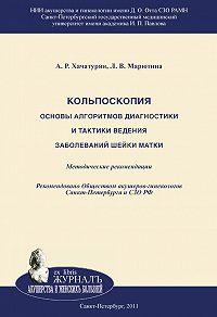А. Р. Хачатурян -Кольпоскопия. Основы алгоритмов диагностики и тактики ведения заболеваний шейки матки