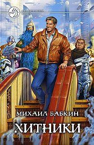 Михаил Бабкин -Хитники
