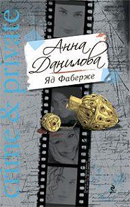 Анна Данилова -Яд Фаберже