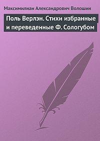 Максимилиан Александрович Волошин -Поль Верлэн. Стихи избранные и переведенные Ф. Сологубом