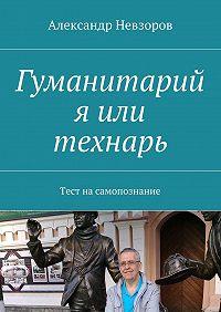 Александр Невзоров -Гуманитарий я или технарь. Тест насамопознание