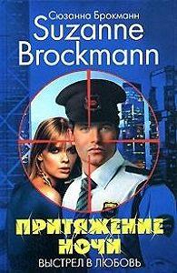 Сюзанна Брокманн -Притяжение ночи. Книга 2. Выстрел в любовь