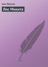 Іван Франко - Лис Микита