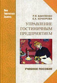 Руслан Вакуленко -Управление гостиничным предприятием