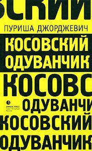 Пуриша Джорджевич -Косовский одуванчик