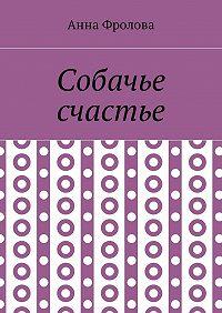 Анна Фролова -Собачье счастье