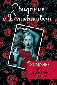 Ольга Баскова -Все свидетели мертвы