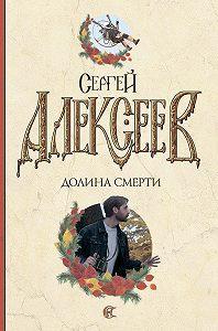 Сергей Алексеев -Долина смерти