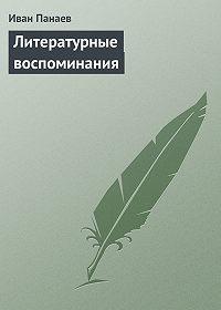 Иван Панаев -Литературные воспоминания