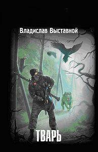 Владислав Выставной -Тварь