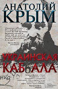 Анатолий Крым - Украинская каб(б)ала