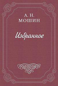 Алексей Мошин -Искушение