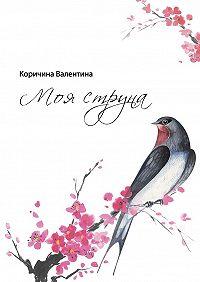 Валентина Коричина -Моя струна