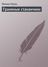 Михаил Окунь - Граненые стаканчики
