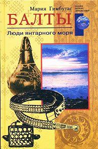 Мария Гимбутас -Балты. Люди янтарного моря