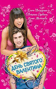 Елена Нестерина -День святого Валентина (сборник)