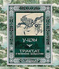 У-цзы -Трактат о военном искусстве