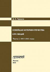Д. О. Чураков -Новейшая история Отечества. Курс лекций. Часть I. 1917–1941 годы