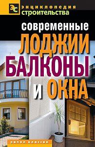 Валентина Назарова -Современные лоджии, балконы и окна