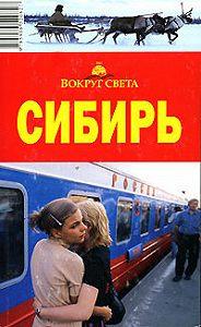 Александр Юдин - Кемеровская область