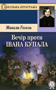 Микола Гоголь -Вечір проти Івана Купала