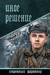 Андрей Семенов -Иное решение
