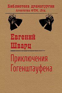 Евгений Шварц -Приключения Гогенштауфена