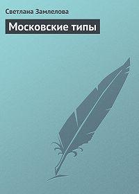 Светлана Замлелова -Московские типы