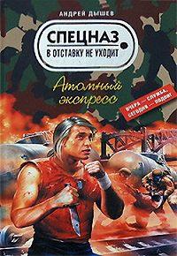 Андрей Дышев -Атомный экспресс
