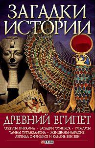 М. П. Згурская -Древний Египет