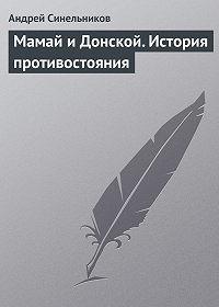 Андрей Синельников -Мамай и Донской. История противостояния